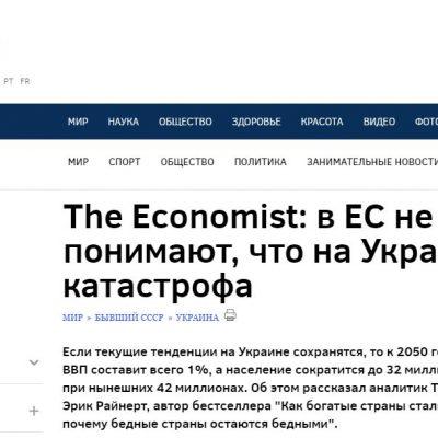 """Фейк: """"The Economist: в ЕС не разбират, че в Украйна е  катастрофа"""""""