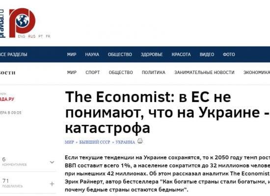 Фейк: «The Economist: в ЕС не понимают, что на Украине – катастрофа»