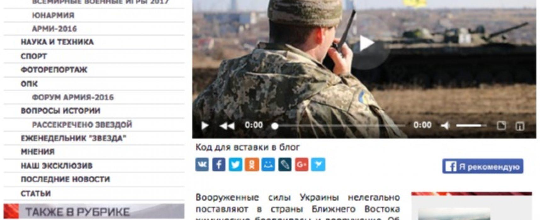 """Фейк: Украйна изпраща химически боеприпаси за Близкия Изток и в това й помага """"ислямски батальон"""""""