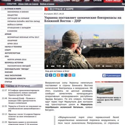 """Fake: Ukrajina s pomocí """"islámského praporu"""" dodává chemické zbraně na Blízký východ"""