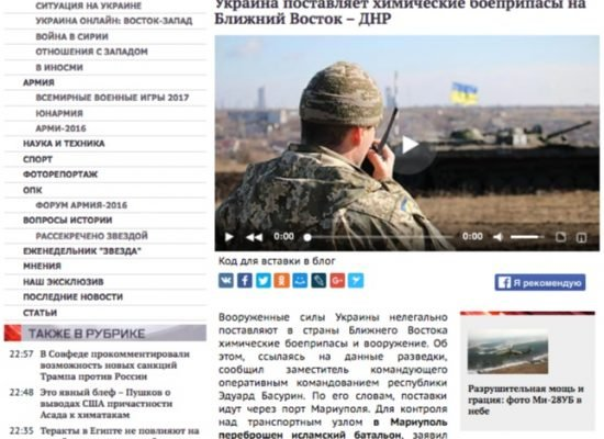 Fake: Aided by Islamic Battalion Ukraine Delivers Chemical Weapons to the Middle East