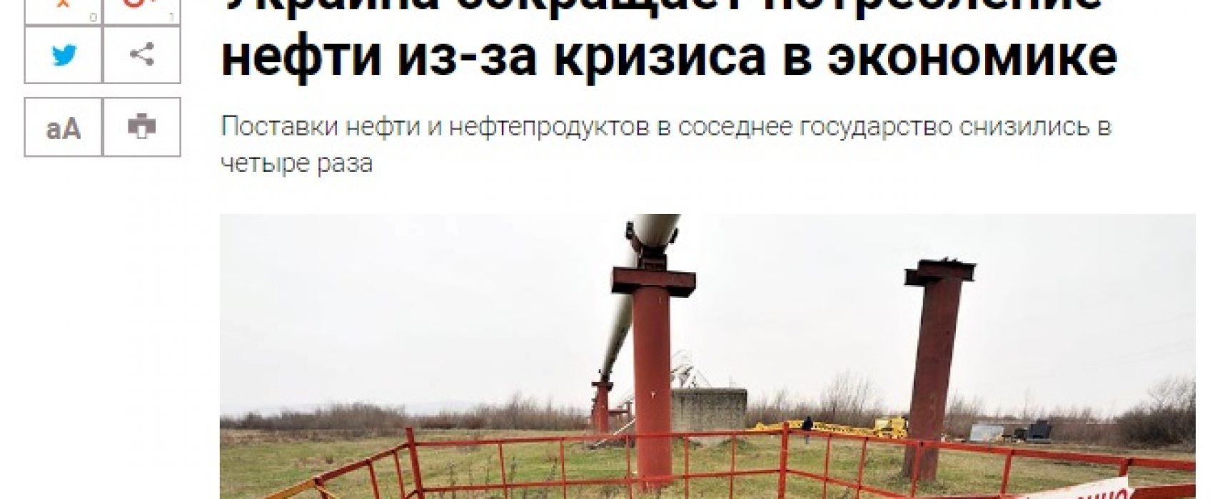 Фейк: Украйна въвела режим на строга икономия на нефт заради кризата