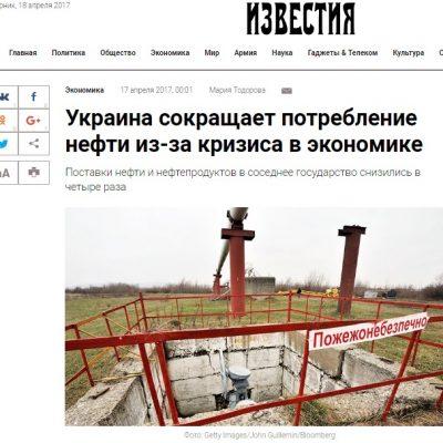 Фейк: Украина перешла в режим жесткой экономии нефти из-за кризиса