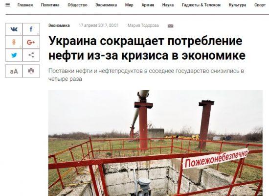Fake: La crise a poussé l'Ukraine vers un régime d'économie austère du pétrole