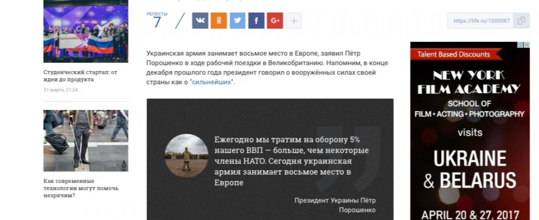 Fake: Präsident Poroschenko erkennt Überlegenheit europäischer Armeen an