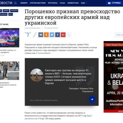 Falso: El presidente de Ucrania ha reconocido la superioridad de los ejércitos europeos sobre el ejército ucraniano
