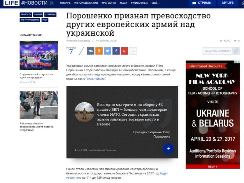Фейк: Порошенко признал превосходство европейских армий над украинской