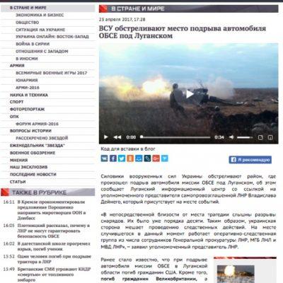 Fake: Ukrajinské ozbrojené síly ostřelují místo, kde došlo k výbuchu vozu OBSE