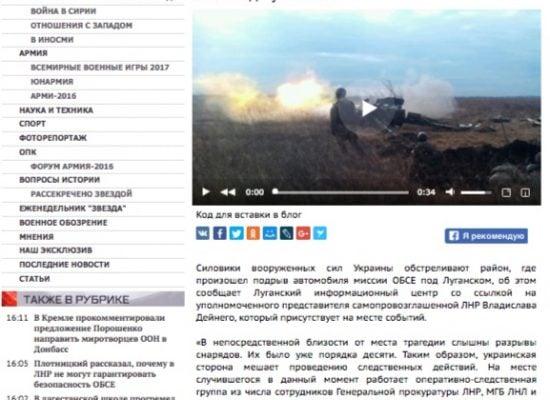 Фейк: Вооруженные силы Украины обстреливают место подрыва автомобиля ОБСЕ под Луганском