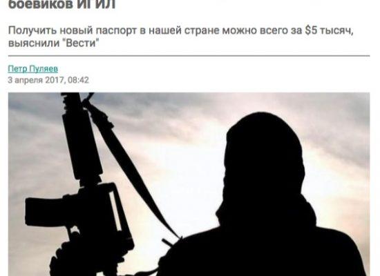 Фейк: Украина стала центром легализации боевиков ИГИЛ