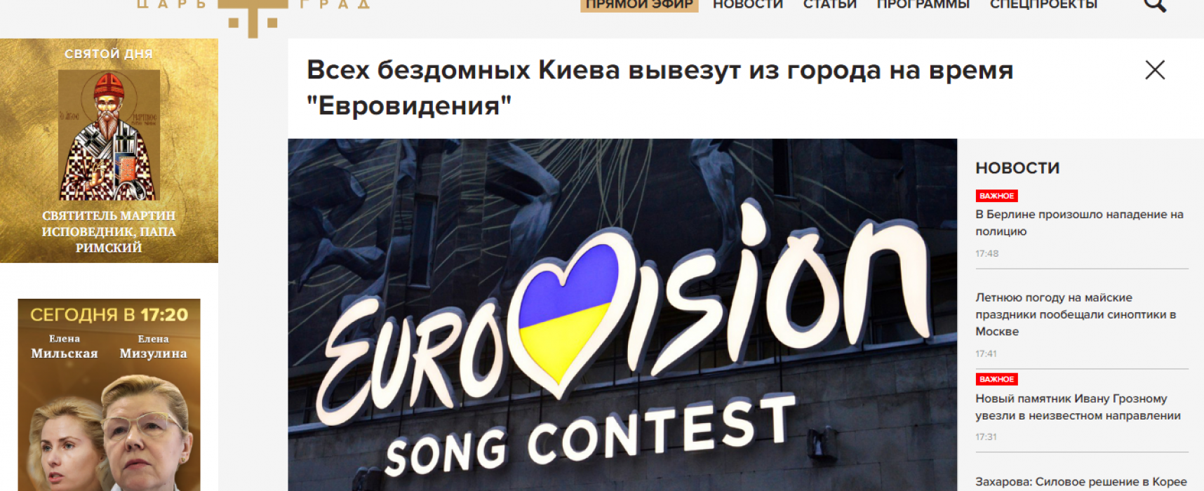 Fake: Kyiv Homeless to be Run out of Town for Eurovision