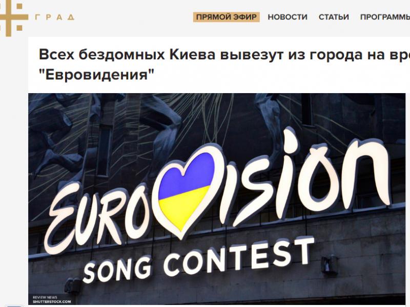 Fake: к «Евровидению» полиция Киева вывезет бездомных в «чистое поле»