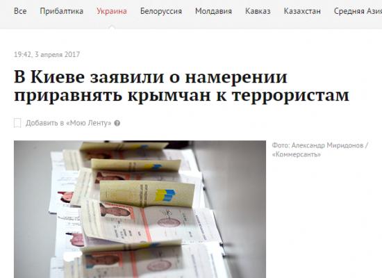 Фейк: Киев намерен приравнять жителей Крыма и Донбасса к террористам