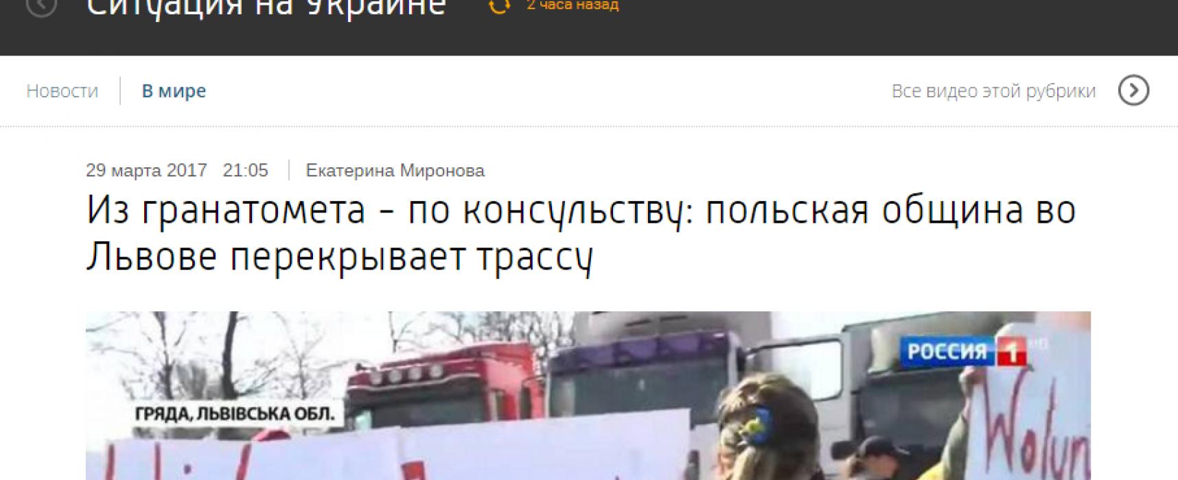 Фейк: Полската общност в Украйна протестира заради стрелбата срещу полското консулство в Луцк, извършена от украинските националисти