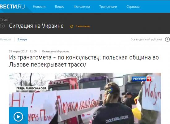 Фейк: Польская община в Украине протестует против взрыва консульства украинскими националистами
