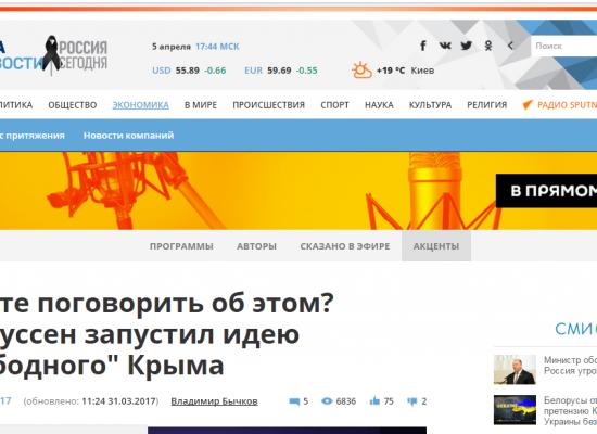 Фейк: Экс-генсек НАТО Расмуссен запустил идею «свободного» Крыма