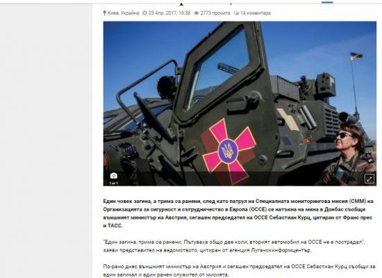 """Какво разказа """"Блиц"""" за инцидента с патрула на ОССЕ в Луганска област в Украйна"""