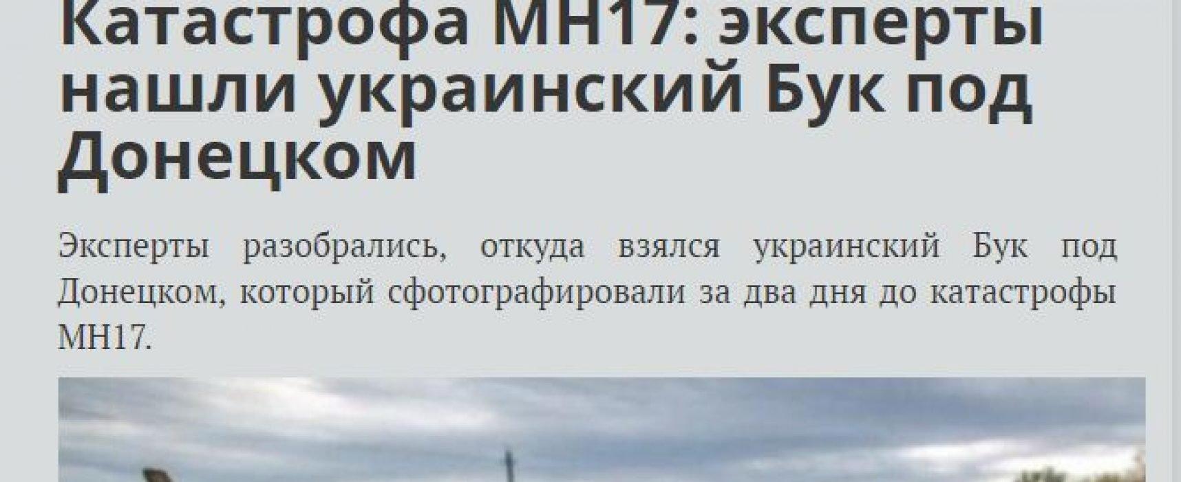 Фейк: експертите от Bellingcat намерили украински Бук близо до Донецк
