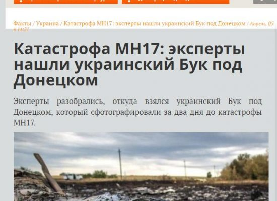 Фейк: эксперты Bellingcat нашли украинский Бук под Донецком