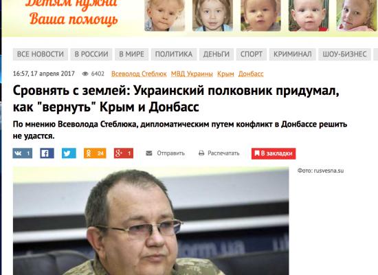 Fake: Ukrainian  Сolonel Proposes to Raze Donbas and Crimea