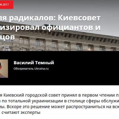 Fake: Kyjevská městská rada spustila totální ukrajinizaci číšníků a prodavačů
