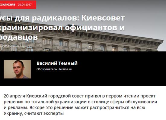 Фейк: Киевският градски съвет тотално ще украинизира сервитьорите и продавачите