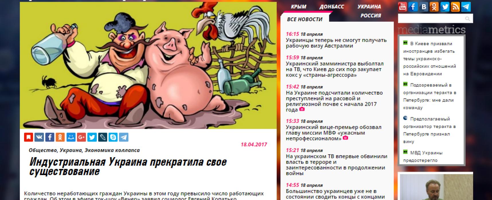 Фейк: Украйна вече не е индустриална държава