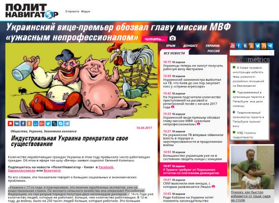 Фейк: Индустриальная Украина прекратила свое существование