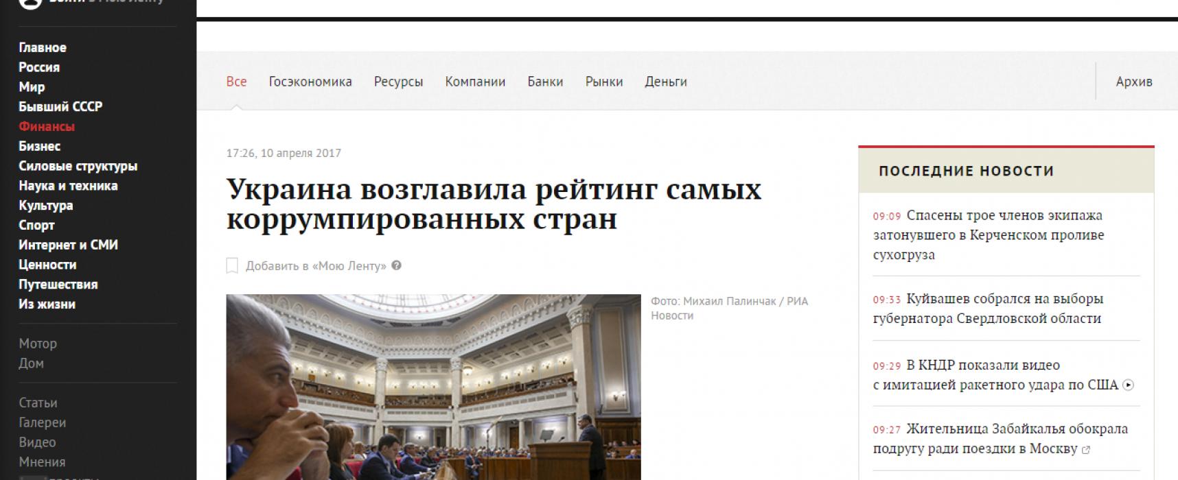 Fake: Ukrajina se umístila v čele žebříčku nejzkorumpovanějších zemí