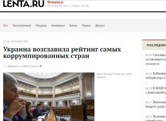 Фейк: Украйна оглавила списъка на най-корумпираните страни в света