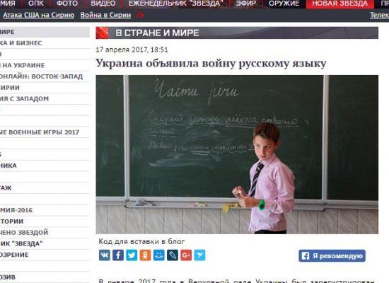 Фейк: Тюремное заключение за использование русского языка в Украине