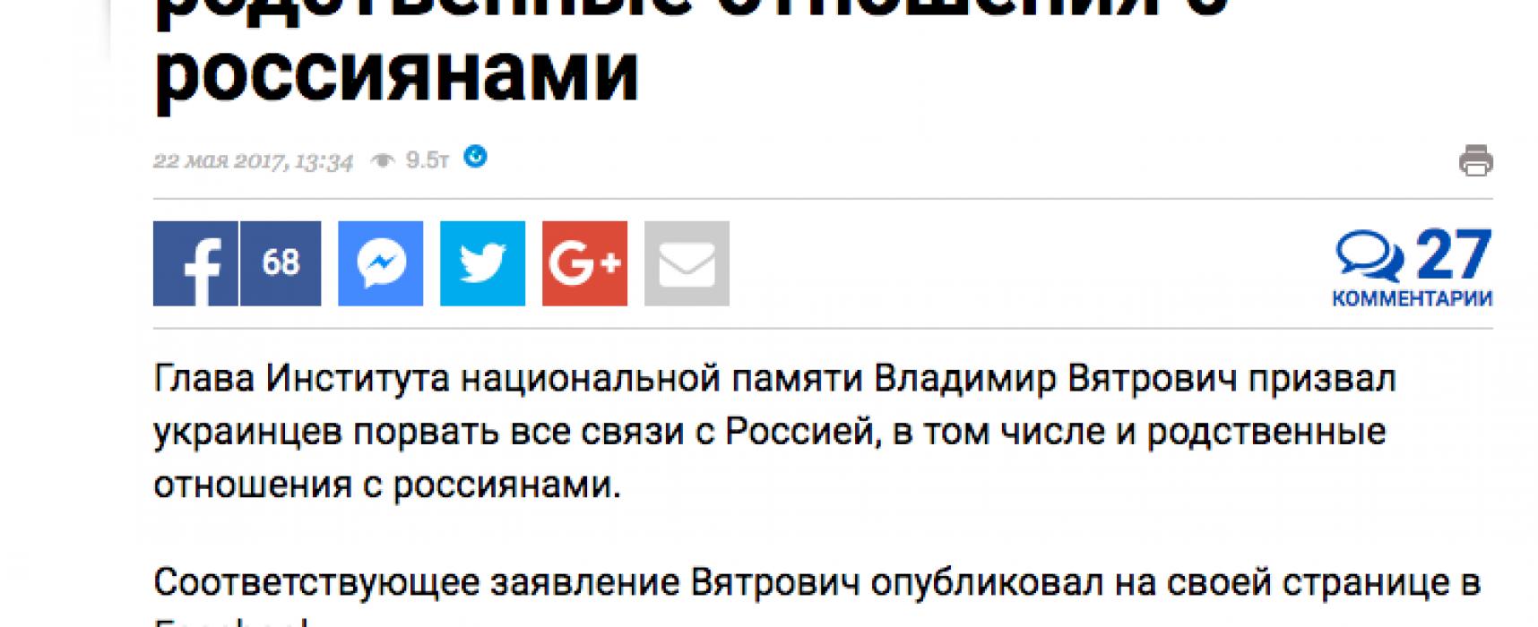 Fake: L'historien Viatrovych a lancé un appel à cesser tout contact avec ses proches en Russie