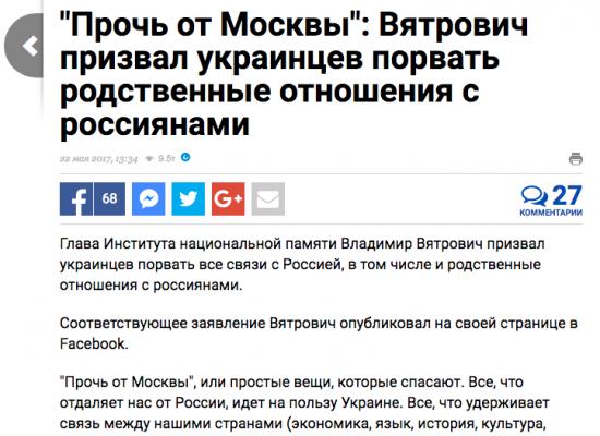 Фейк: Историк Вятрович призвал прекратить все контакты с родственниками из России