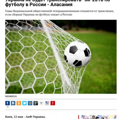 Фейк: Украина не будет транслировать Чемпионат мира по футболу 2018 в России