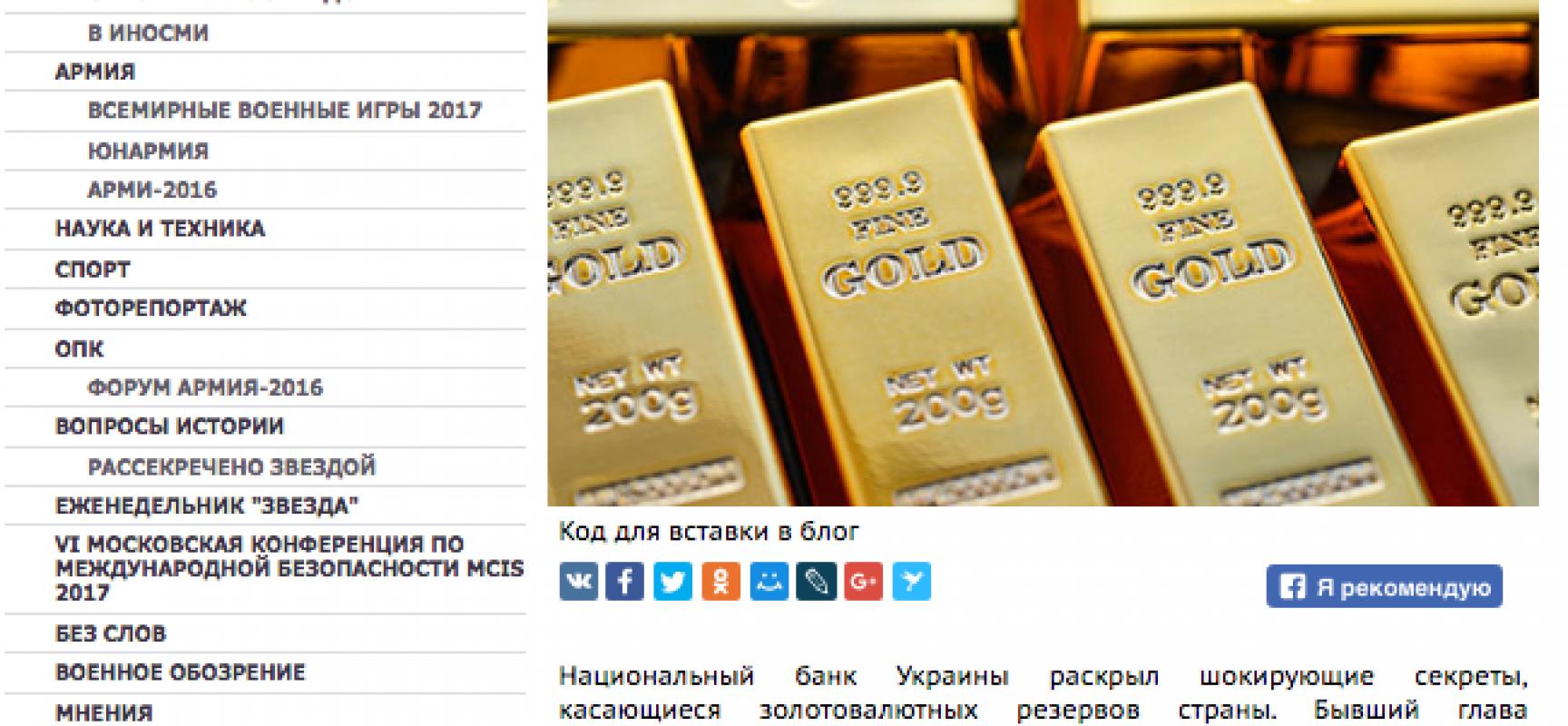FAKE: Il Fondo Monetario Internazionale ha sottratto 80 % di riserve auree e valutarie dell'Ucraina per i debiti