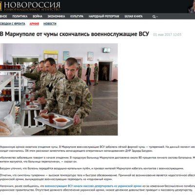 Fake: Pest-Epidemie unter ukrainischen Soldaten ausgebrochen