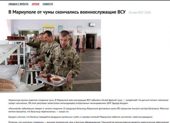 Фейк: Эпидемия чумы среди украинских военных в Мариуполе
