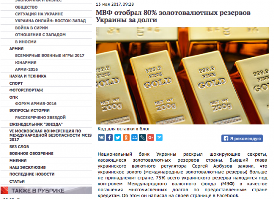 Фейк: МВФ отобрал 80% золотовалютных резервов Украины за долги