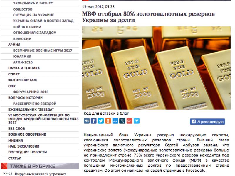 Fake: IWF beschlagnahmt 80 Prozent der Goldreserven der Ukraine