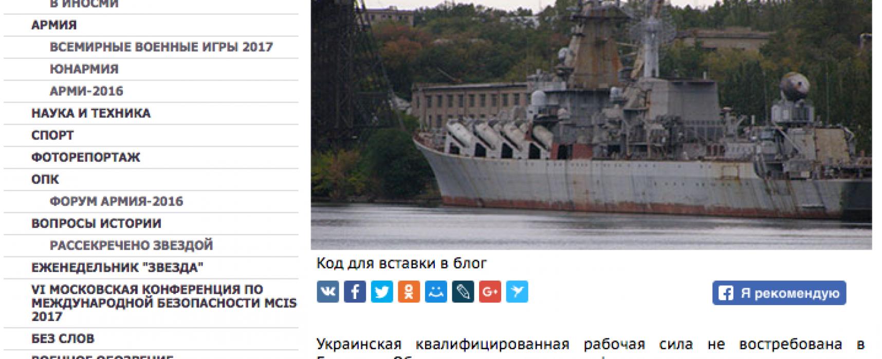 Фейк: Украинские корабелы массово бегут в Россию