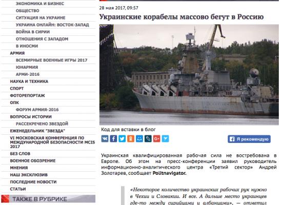 Фейк: Украинските кораби масово бягат в РФ