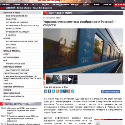 Фейк: В Украине отменяют железнодорожное сообщение с Россией