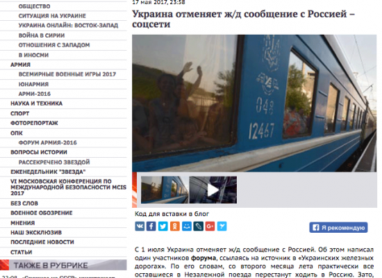 Fake: Ukraine Cancels Train Travel to Russia