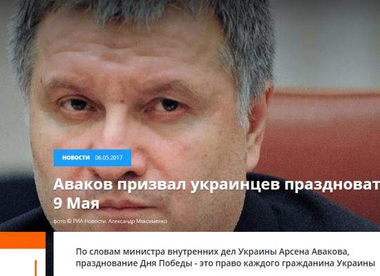 Фейк: Аваков призвал украинцев принимать участие в акции «Бессмертный полк»