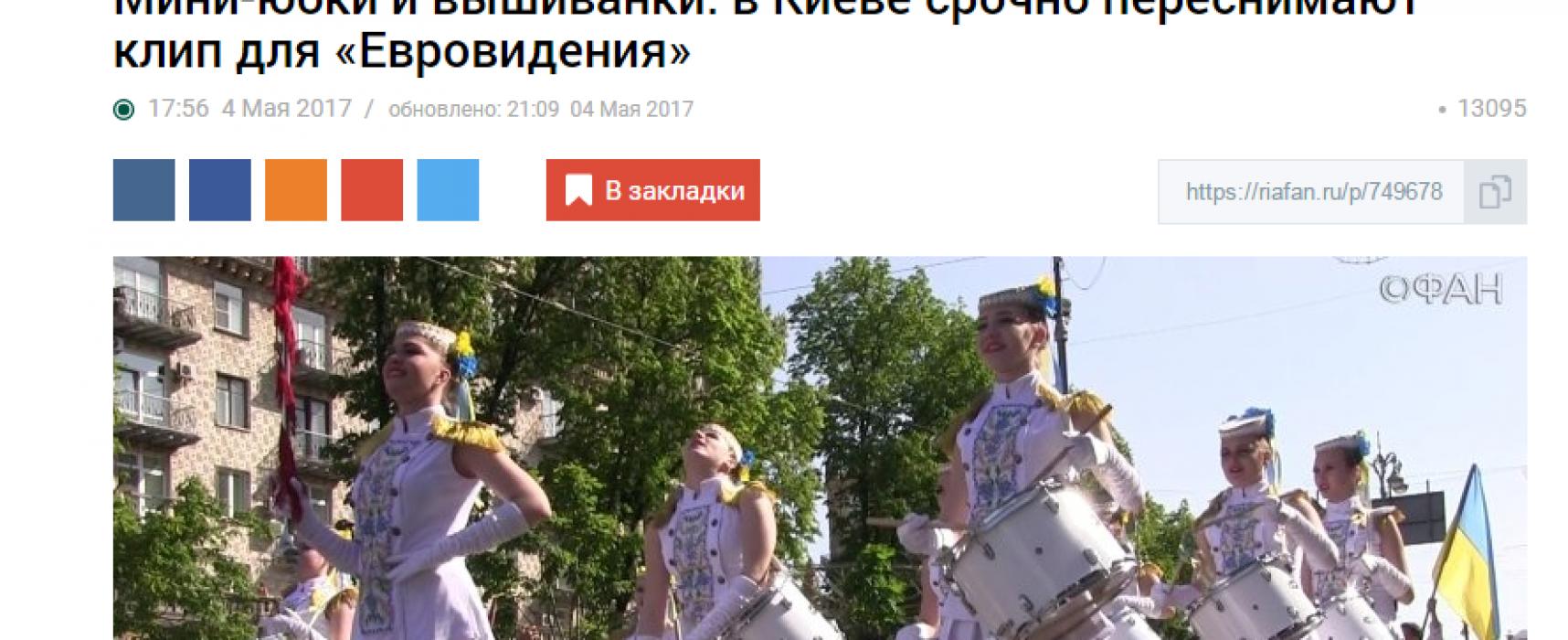 "Фейк: Заради Крим в Киев спешно повторно снимат клипа за ""Евровизия"""