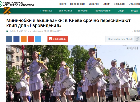 Фейк: В Киеве из-за Крыма срочно переснимают клип для «Евровидения»