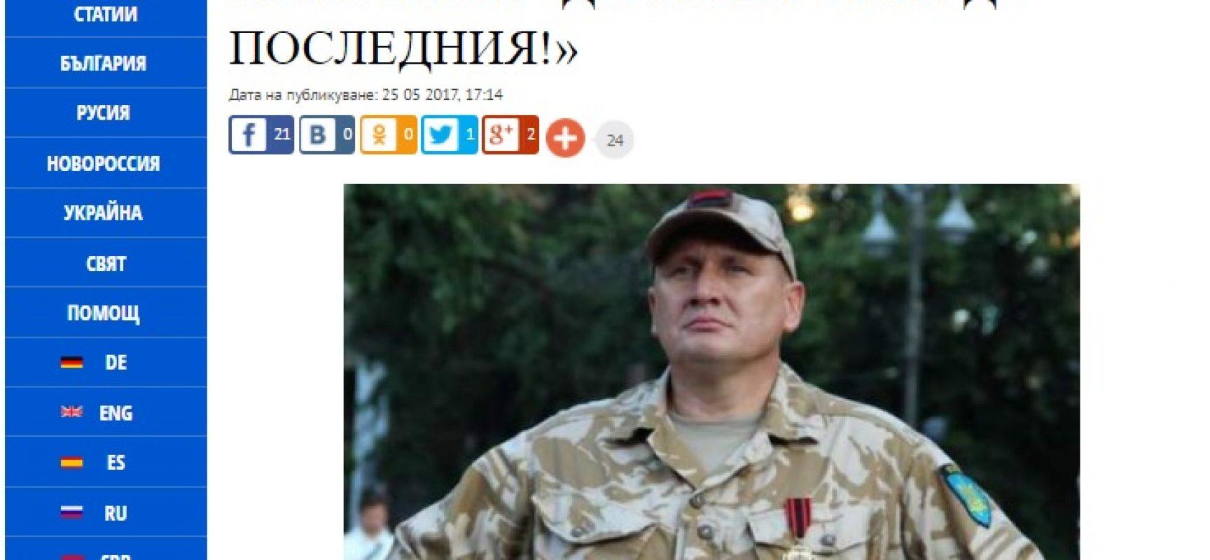 Фейк: Украински националист призовал българите в Бесарабия да бъдат изгорени