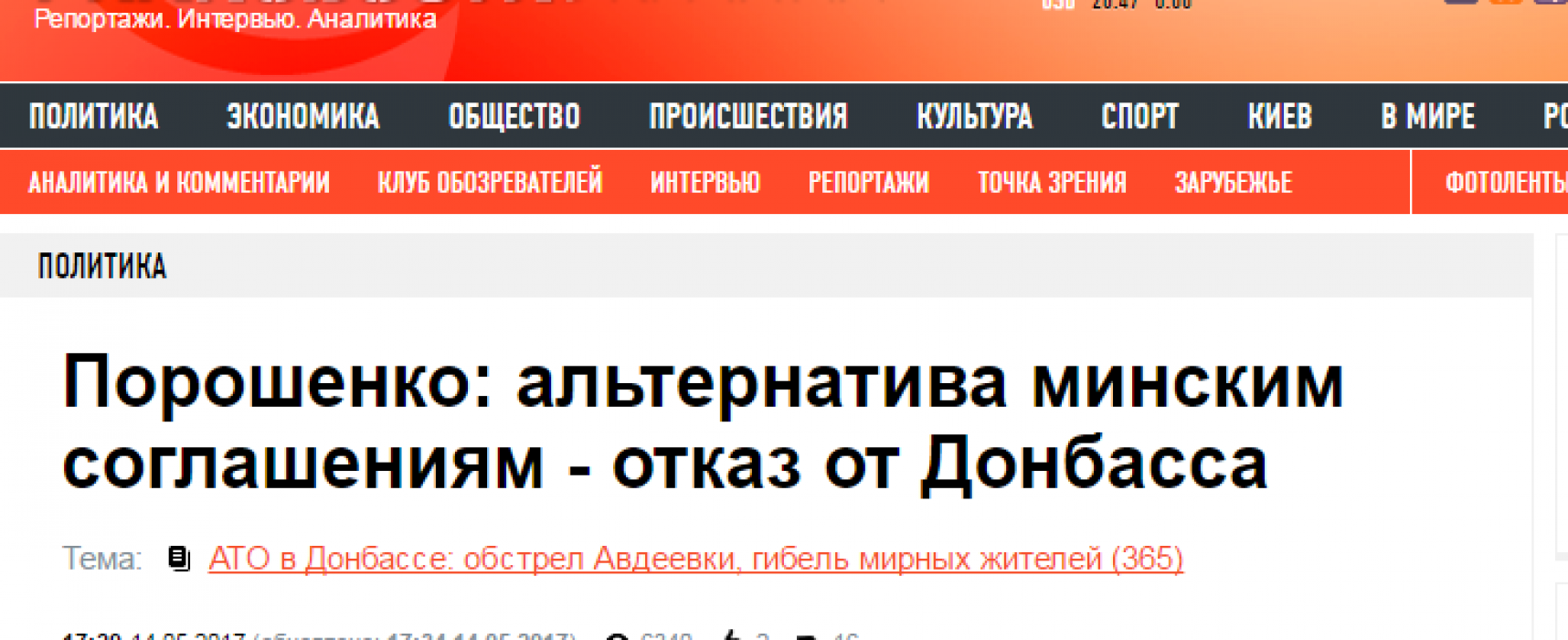 Fake: Poroshenko Advocates Cutting off Donbas and Building a Wall