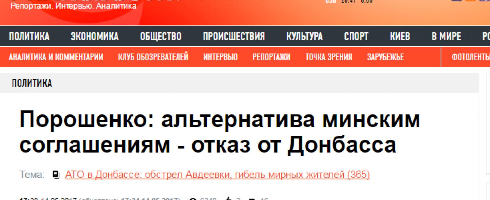 Fake: Poroshenko de construire un mur entre le Donbass et le reste de l'Ukraine