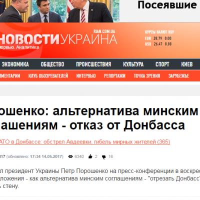 Fake: Poroschenko befürwortet komplette Donbas-Abspaltung und Bau einer Mauer